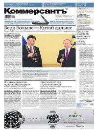 Коммерсантъ (понедельник-пятница) 119-2017, Редакция газеты КоммерсантЪ