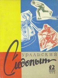 Уральский следопыт №12/1959