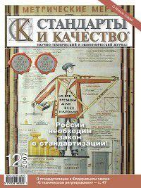 Стандарты и качество № 12 2007