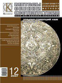 Методы оценки соответствия № 12 2007