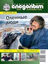 Уральский следопыт №12/2011