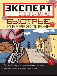 Эксперт Северо-Запад 12-2011, Редакция журнала Эксперт Северо-Запад