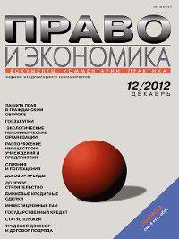 Право и экономика №12/2012