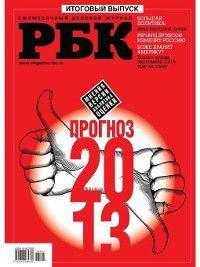 РБК Итоговый выпуск-12-2012, Редакция журнала РБК