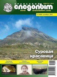 Уральский следопыт №12/2012