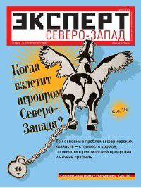 Эксперт Северо-Запад 12-2012, Редакция журнала Эксперт Северо-Запад