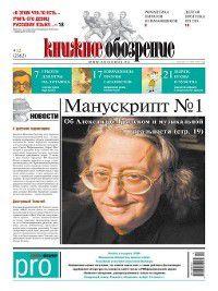 Книжное обозрение №12/2013