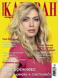 Коллекция Караван историй №12 / декабрь 2013