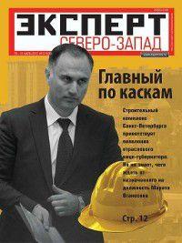 Эксперт Северо-Запад 12-2013, Редакция журнала Эксперт Северо-Запад