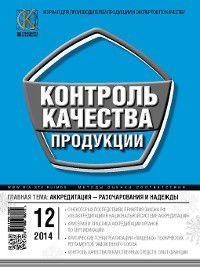 Контроль качества продукции № 12 2014
