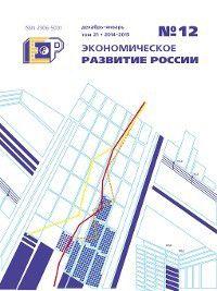 Экономическое развитие России № 12 2014