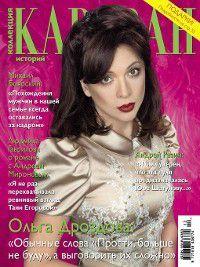 Коллекция Караван историй №12 / декабрь 2014