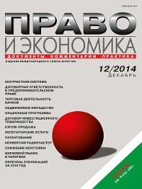 Право и экономика №12/2014