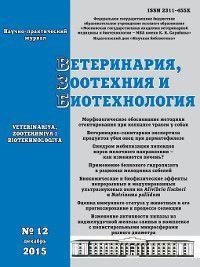 Ветеринария, зоотехния и биотехнология №12 2015