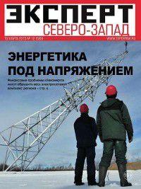 Эксперт Северо-Запад 12-2015, Редакция журнала Эксперт Северо-Запад