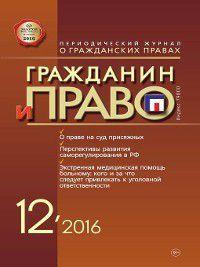 Гражданин и право №12/2016
