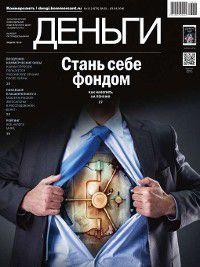 КоммерсантЪ Деньги 12-2016, Редакция журнала КоммерсантЪ Деньги