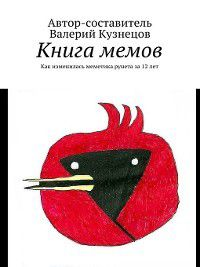 Книга мемов. Как изменилась меметика рунета за 12 лет, Валерий Кузнецов