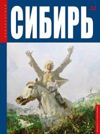 Неизвестная Сибирь №12, Коллектив авторов