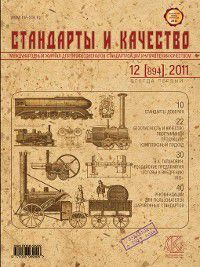 Стандарты и качество № 12 (894) 2011