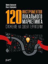120 инструментов локального маркетинга. Сражение на своей территории, Ирина Авруцкая, Ольга Тарабрина