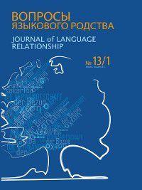Вопросы языкового родства. Международный научный журнал №13/1 (2015), Сборник статей