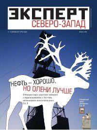 Эксперт Северо-Запад 13-2011, Редакция журнала Эксперт Северо-Запад