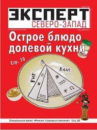 Эксперт Северо-Запад 13-2012, Редакция журнала Эксперт Северо-Запад