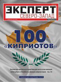 Эксперт Северо-Запад 13-2013, Редакция журнала Эксперт Северо-Запад