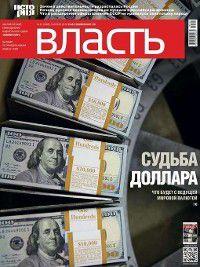 КоммерсантЪ Власть 13-2014, Редакция журнала КоммерсантЪ Власть