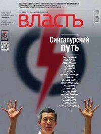 КоммерсантЪ Власть 13-2015, Редакция журнала КоммерсантЪ Власть