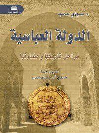 الدولة العباسية : مراحل تاريخها و حضارتها ( 132 - 656 هـ / 750 - 1258 م ), سوزي حمود