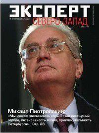 Эксперт Северо-Запад 14-2011, Редакция журнала Эксперт Северо-Запад