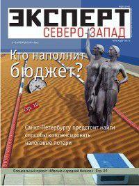 Эксперт Северо-Запад 14-2012, Редакция журнала Эксперт Северо-Запад