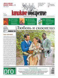 Книжное обозрение №14/2013