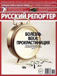 Русский Репортер №14/2014