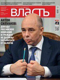 КоммерсантЪ Власть 14-2014, Редакция журнала КоммерсантЪ Власть