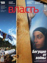 КоммерсантЪ Власть 14-2015, Редакция журнала КоммерсантЪ Власть