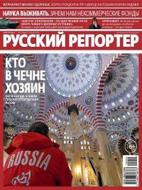 Русский Репортер №14/2015