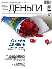 КоммерсантЪ Деньги 14-2016, Редакция журнала КоммерсантЪ Деньги