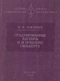 Градуированные алгебры и 14-я проблема Гильберта, Иван Аржанцев