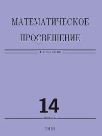 Математическое просвещение. Третья серия. Выпуск 14, Сборник статей