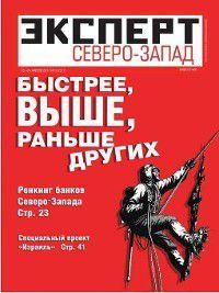 Эксперт Северо-Запад 15-2011, Редакция журнала Эксперт Северо-Запад