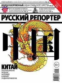 Русский Репортер №15/2014