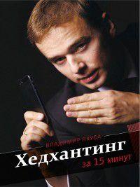 Хедхантинг за 15 минут, Владимир Якуба