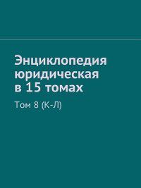 Энциклопедия юридическая в15томах. Том 8(К-Л), Рудольф Хачатуров