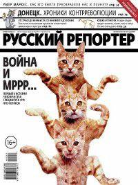 Русский Репортер №16-17/2014