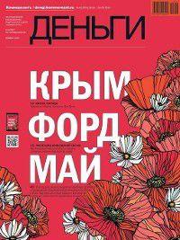 КоммерсантЪ Деньги 16-2014, Редакция журнала КоммерсантЪ Деньги