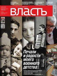 КоммерсантЪ Власть 16-2015, Редакция журнала КоммерсантЪ Власть