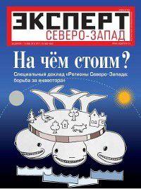 Эксперт Северо-Запад 17-18-2012, Редакция журнала Эксперт Северо-Запад